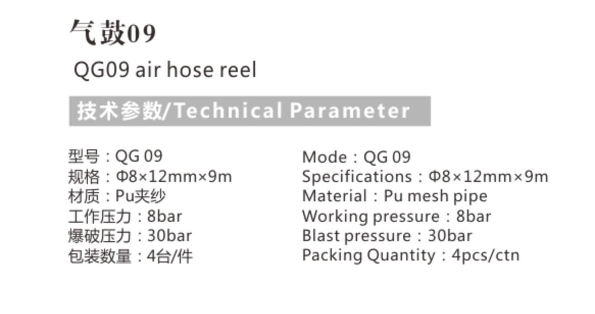 QG09 Air Hose Reel 1.jpg
