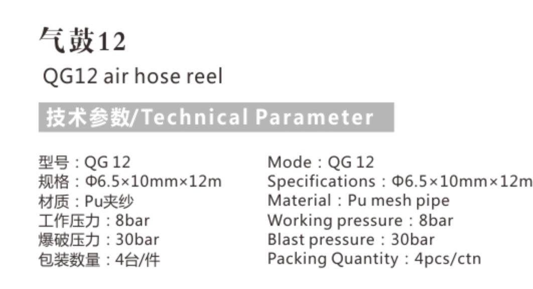 QG12 Air Hose Reel 1.jpg