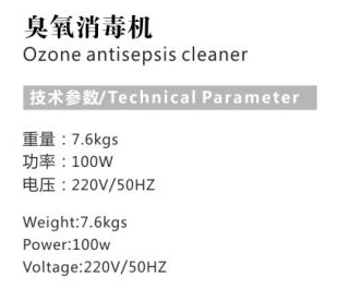 Ozone Antisepsis Cleaner 1.jpg